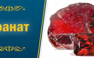 Камень гранат: значение, виды, магические свойства минерала