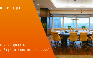 Офис дизайнеров в Москве: как оформить пространство в классическом стиле