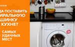6 идей, где разместить стиральную машинку в интерьере