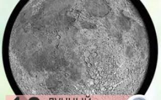 Лунный календарь красоты на декабрь 2020 года