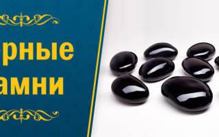 Виды и свойства черных камней