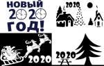 Трафареты на Новый год 2020 для вырезания на окна: идеи с шаблонами