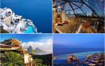 ТОП-10 самых красивых отелей мира