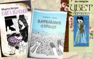 ТОП-10 лучших книг для приятного времяпровождения