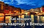 Квартира на все времена в Венеции
