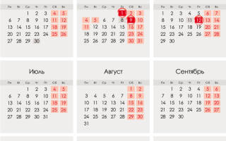 Когда выходим на работу в январе 2020 года?