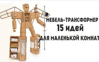 Мебель-трансформер:21 модель для малогабаритной квартиры