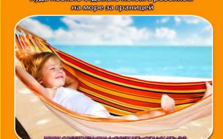 Отдых с детьми летом 2020: выбираем лучшие места