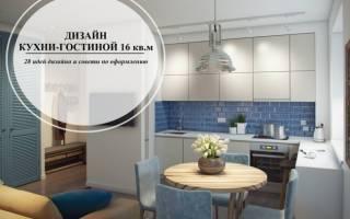 Дизайн кухни-гостиной 16 квадратных метров с фото