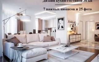 Дизайн кухни-гостиной 30 квадратных метров с фото